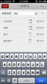 iPhone 一键群发 一键群发iPhone版 iPhone软件下载 当乐iPhone游戏...