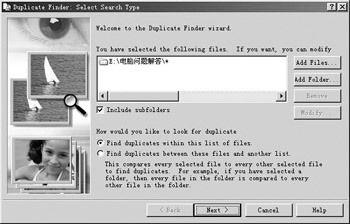 ...用ACDSee查找同名文件-文件管理我也行 ACDSee另类用途举例
