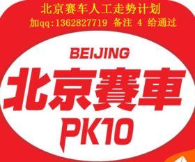 轰轰轰 北京赛车pk10高手回归