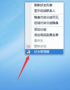 如何找回QQ删除的好友