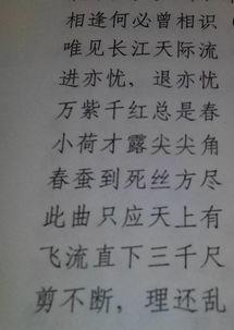 韩翃之 章台杨柳 身如杨柳情似金