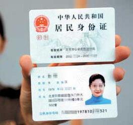 湖北换发新身份证 三类人群可减免工本费