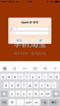 苹果6手机登淘宝需要id用户名和密码 但是我输了正确的用户名和密码 ...