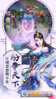 逍遥仙迹手游官方下载 逍遥仙迹官方版下载v1.0安卓版 西西安卓游戏