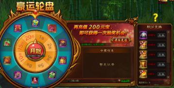 上苍的权剑-【活动内容】:活动期间,玩家每充值200元宝即可获得一次豪运轮盘...