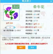 外挂专题推荐:QQ农场专题-QQ农场七夕活动 QQ农牧场惊现神奇七夕...