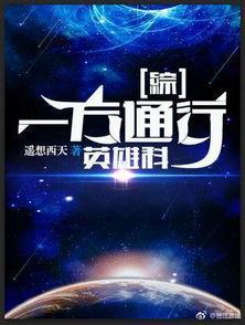 位面商人日记-【vip强力推荐小说_衍生站_排行榜】_晋江文学城