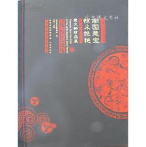 南国楚宝 惊采绝艳 楚文物珍品展