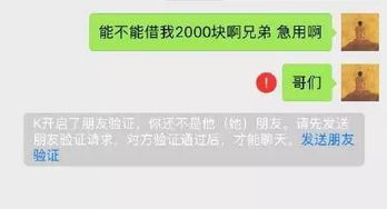 微信借钱聊天记录曝光,内容惊心动魄...
