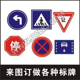 交通标志牌 道路标牌 指示牌80 60 1000