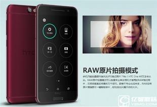 HTC One A9引入RAW原片拍摄模式-HTC 10手机怎么样 HTC完爆苹果 ...