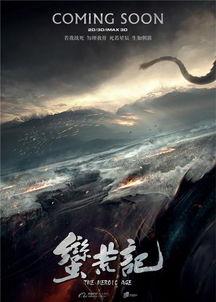 古城悍匪战莲记-概念海报曝光 东方