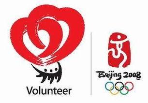 解读北京奥运会志愿者logo