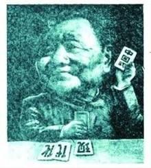 沽心-盘点 领导 人漫画形象 党报曾刊邓小平打桥牌漫