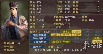 三国志13 水浒传武将MOD