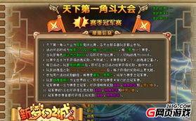 ...090游戏 新梦幻之城 天下第一乱战