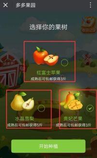 拼多多果园怎么换树? 拼多多果园可以换果树吗?-安卓软件 手机乐园