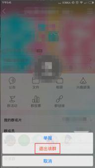 安卓手机怎么退出QQ群