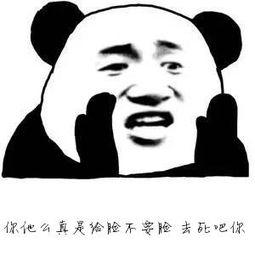 表情 张学友熊猫头喊话表情 你他么真是给脸不要脸去死吧你 九蛙图片 ...
