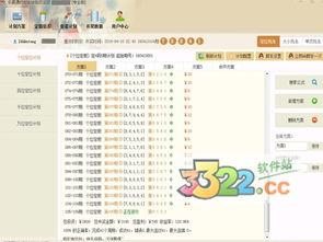 乐赢通时时彩计划软件 乐赢通时时彩计划软件v2.7.5专业版下载 3322...