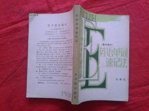 五年级上册英语书英语单词速记方法轻忆记忆力小学英语软件视频