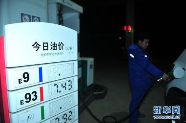 零号变革-...油.国家发展和改革委员会31日宣布,从11月1日起,汽、柴油价格...