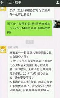 腾讯王卡默认开通2元/500M省外流量日包是什么?怎么回事?[图]类别...