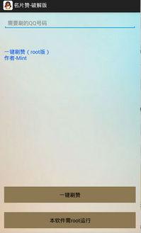 QQ空间点赞软件的使用