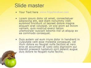 刺猬与苹果ppt模板