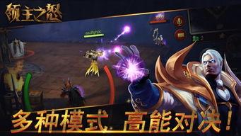 领主之怒下载 领主之怒安卓版下载V1.0 游侠手游