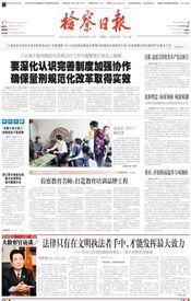 浙江警方查获全球最大色情网站境内重要分支