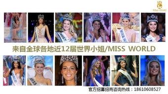 第68届世界小姐联合花椒直播招募分赛区及总冠名