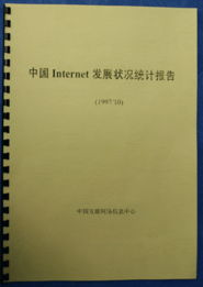中国第一份互联网报告厚薄只有3页