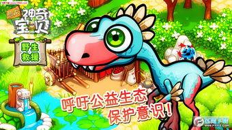 ...恐龙神奇宝贝无限钻石破解版v2.1.0下载 飞翔下载