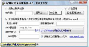 QQ聊天记录快速备份v1.0绿色版 支持一键打包聊天记录