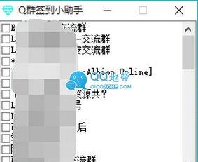 QQ群一键签到小助手1.0绿色版