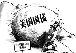 ...最后期限的步步临近,一场沸沸扬扬美债危机也进入了最后的关键时...