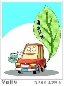 漫画:绿色排放. 新华社发   作 -国五汽油标准给我们带来什么