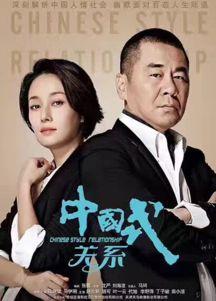 《中国式关系》剧照-沈严刘海波摘白玉兰最佳导演 再添 金牌履历