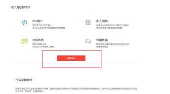 QQ公众购物号开放申请 附申请教程