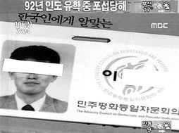 朝鲜 博士间谍 潜伏17年 试图打入韩政界高层