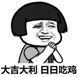 吉缘given20话-表情 吃鸡表情包 吃鸡微信表情包 吃鸡QQ表情包 发表情fabiaoqing....