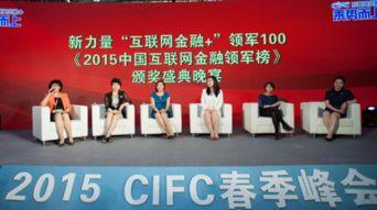 互联网金融美女CEO论坛-CIFC 2015互联网金融大会春季峰会成功举办