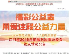 中国福利彩票——中国人的慈善事业,小彩票有大爱心.每位彩民都...