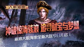 ...浪玩玩四大海洋游戏新玩法 人民网游戏 最权威中文游戏网站 -新浪玩...