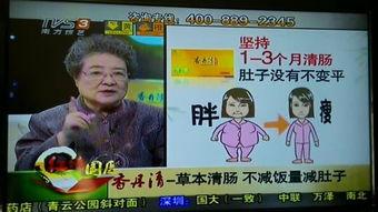 图为香丹清视频广告照片-违规虚假宣传屡禁不止 香丹清多次被曝光