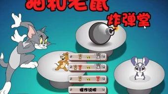 猫和老鼠炸弹堂 猫和老鼠中文版全集 猫和老鼠大电影 新猫和老鼠 1-猫...