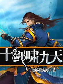 神剑之玄幻小说大推荐 附资源