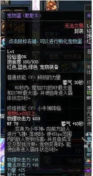 ...f宠物排行榜之异界TOP5镇魂TOP5详解
