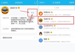 QQ生活服务在哪里 手机QQ生活服务怎么添加